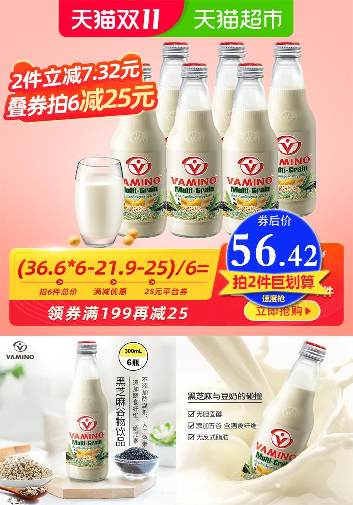 哇米诺黑芝麻谷物豆奶300ml *6瓶价格/报价_券后32.43元包邮