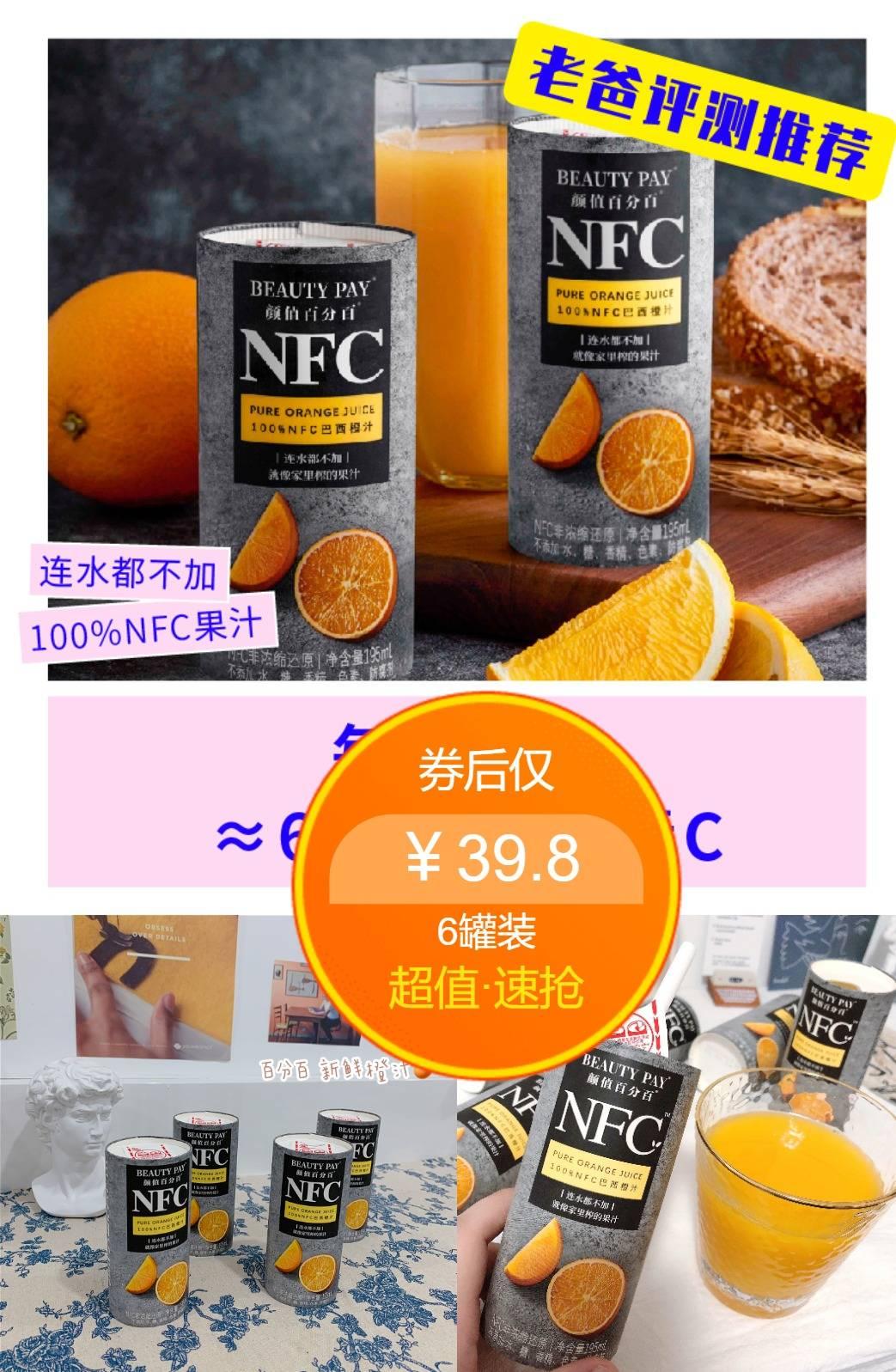 颜值百分百NFC果蔬汁 鸡蛋果TOP
