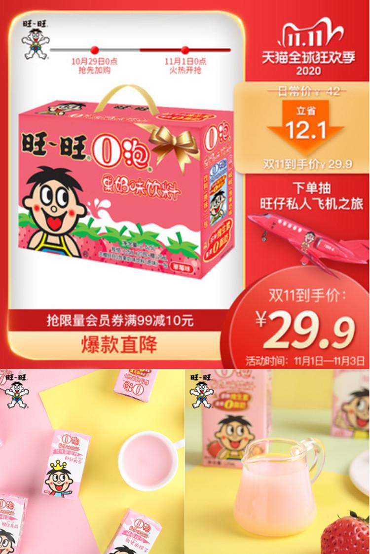 【20盒装】旺旺O泡果奶饮料价格/报价_券后43元包邮
