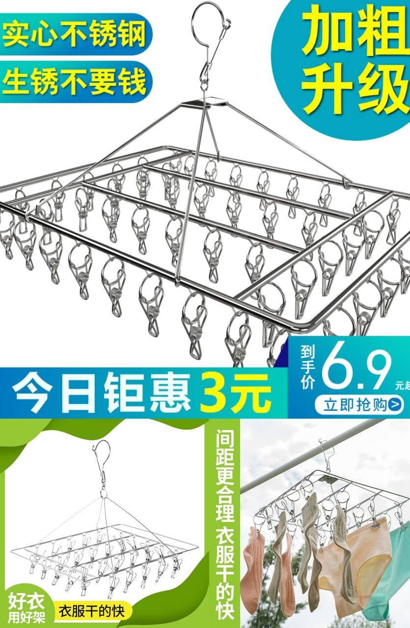 【20夹】多功能家用不锈钢衣架