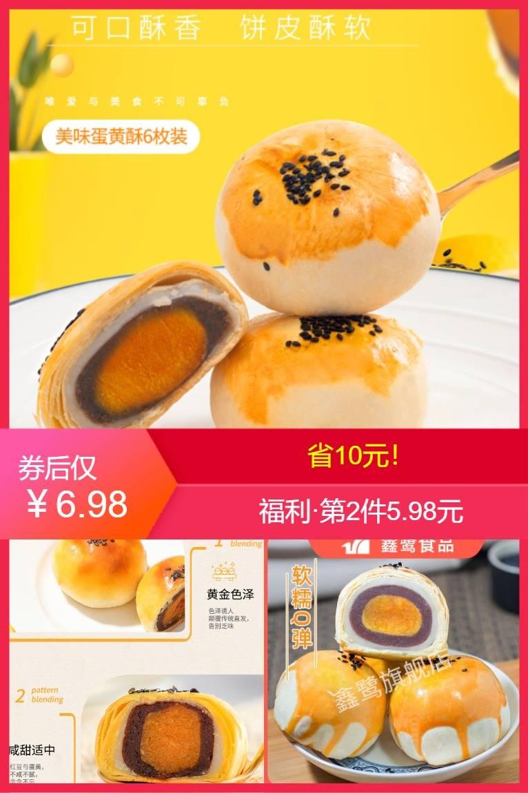【第二件5.98】雪媚娘蛋黄酥6枚