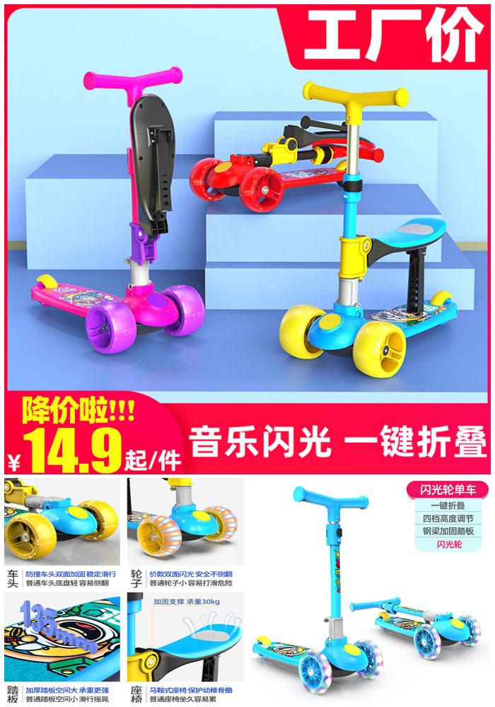 【已验货】小酷狗儿童三合一滑板车