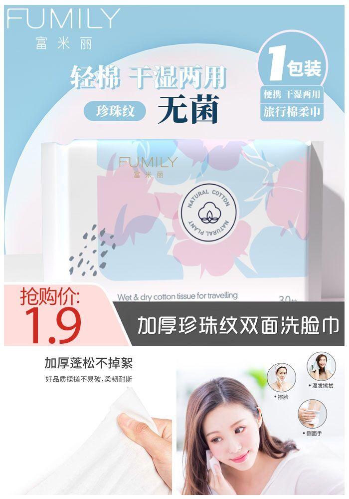 【珍珠纹】超厚洗脸巾30抽