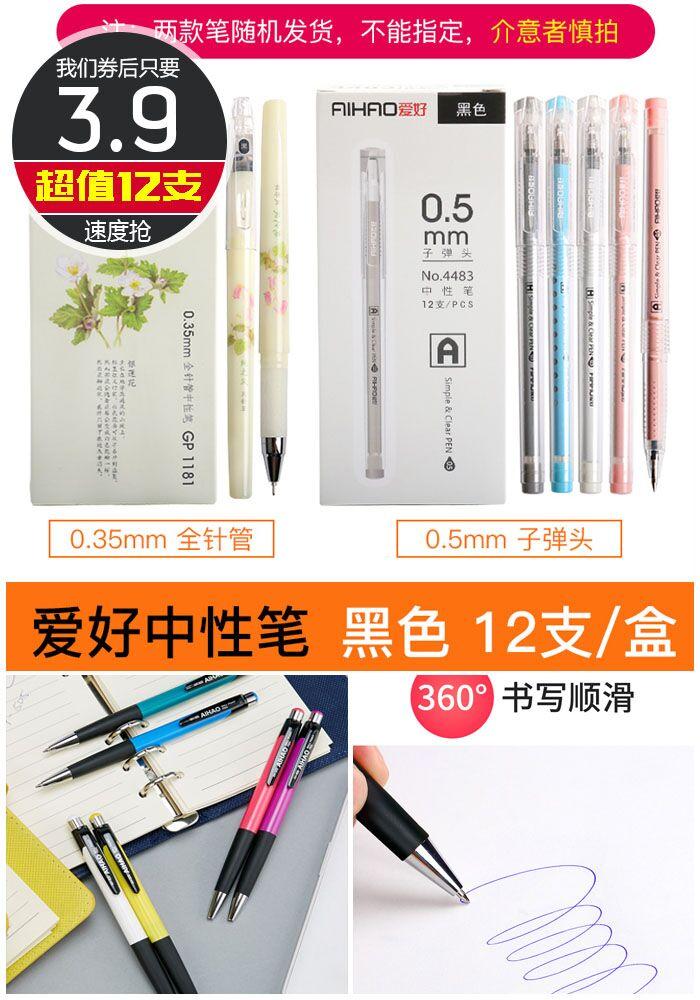 【爱好文具】中性笔两款随机发共12支