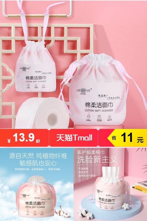 【3卷装】梦颜雪一次性洗脸巾
