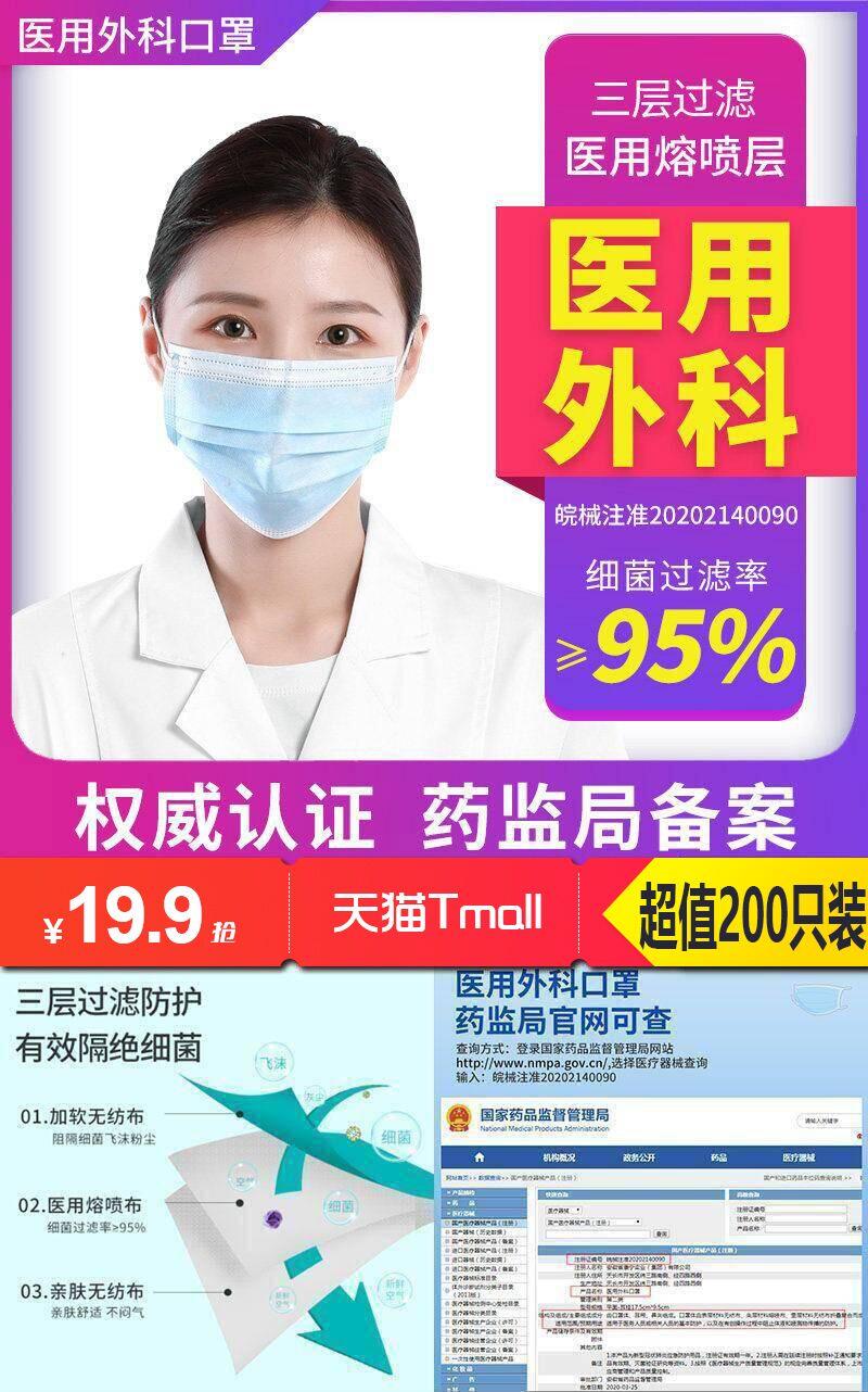 【200只29.9元】高品质医用外科口罩