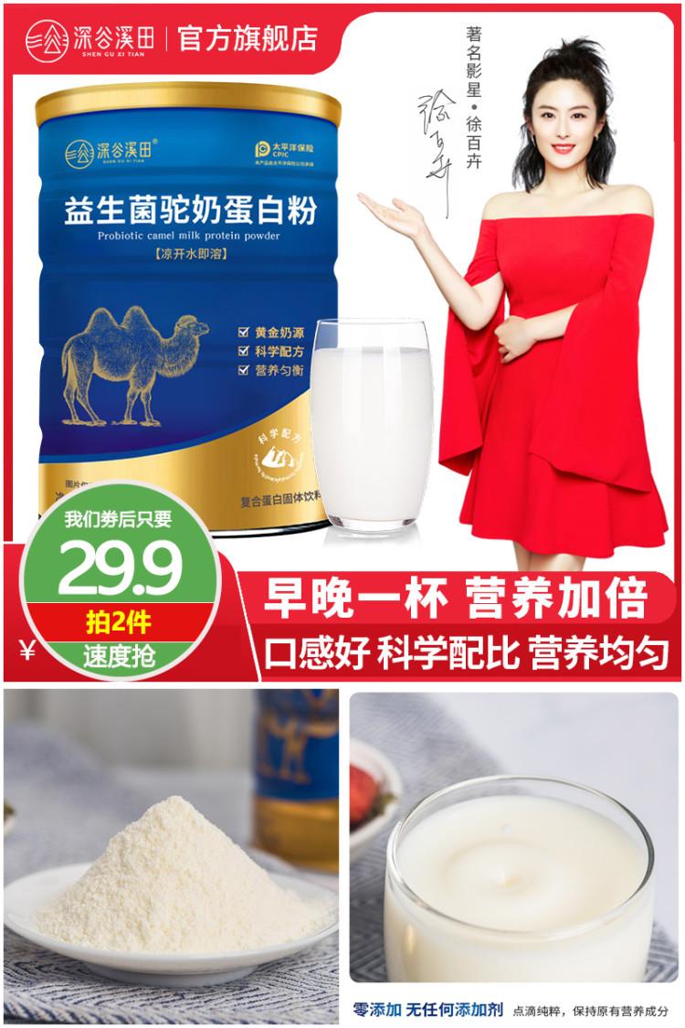 益生菌驼奶粉蛋白粉320g