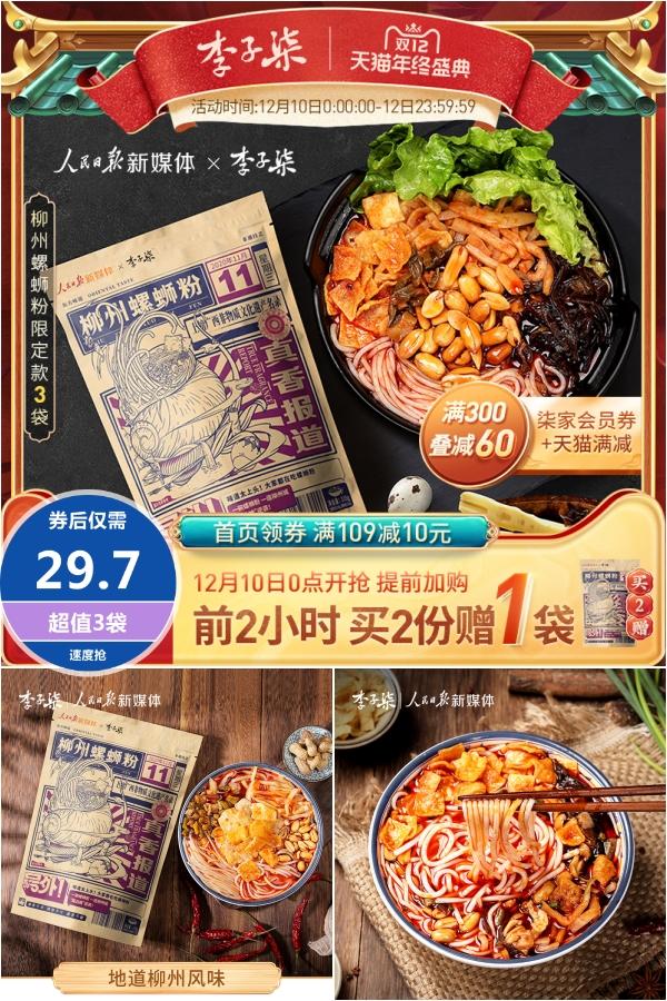 【李子柒】广西正宗柳州螺蛳粉3包价格/报价_券后29.7元包邮