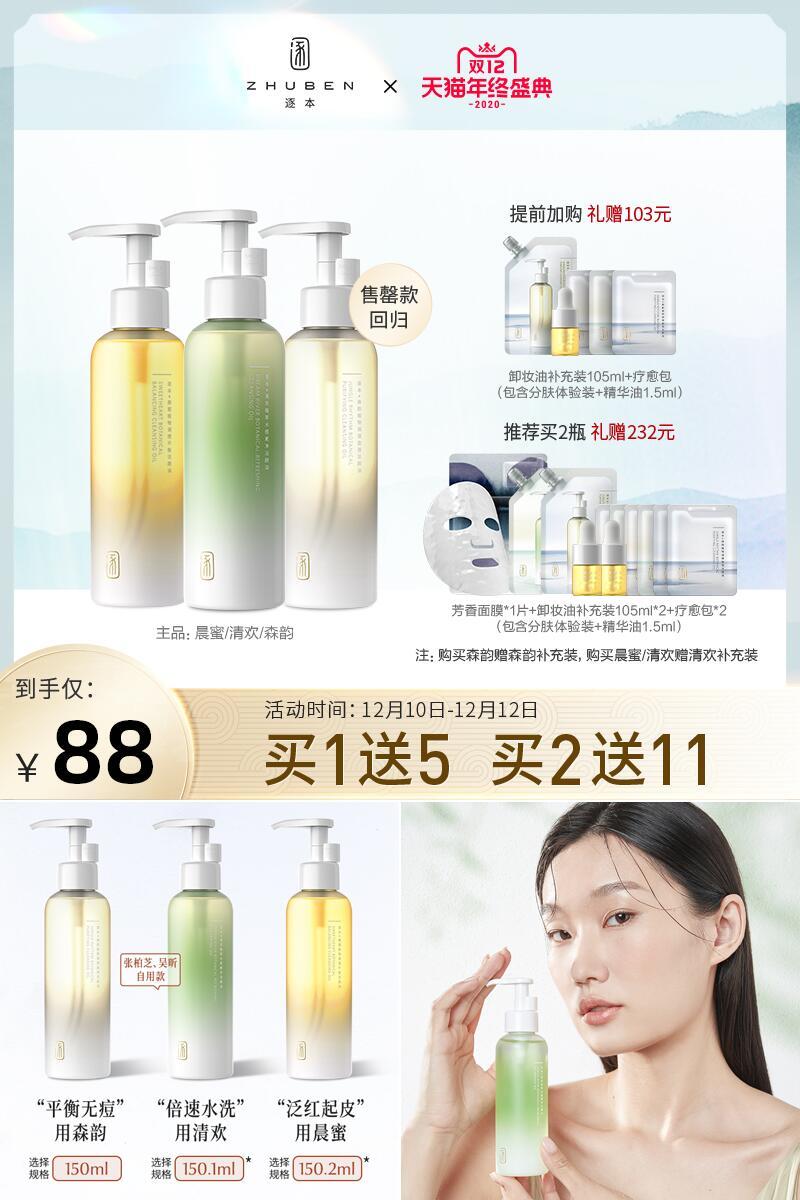 【逐本】清欢森韵水感植物卸妆油150ml价格/报价_券后93元包邮