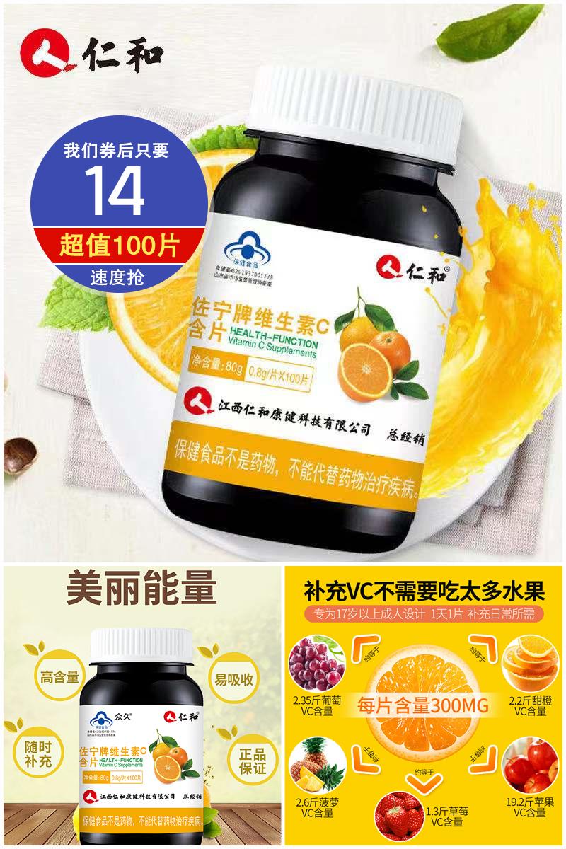 【仁和】維生素C咀嚼片100片VC