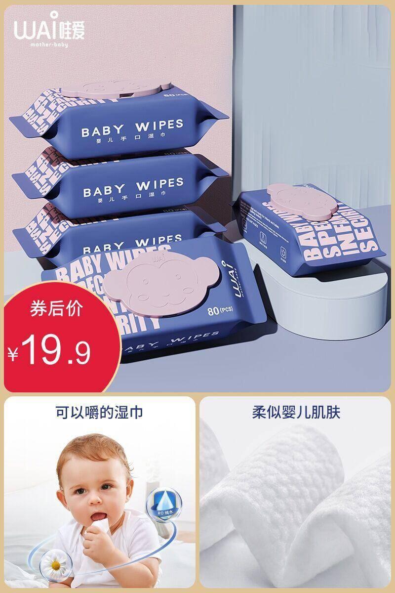 【哇爱旗舰店】婴儿手口湿巾80抽*5大包