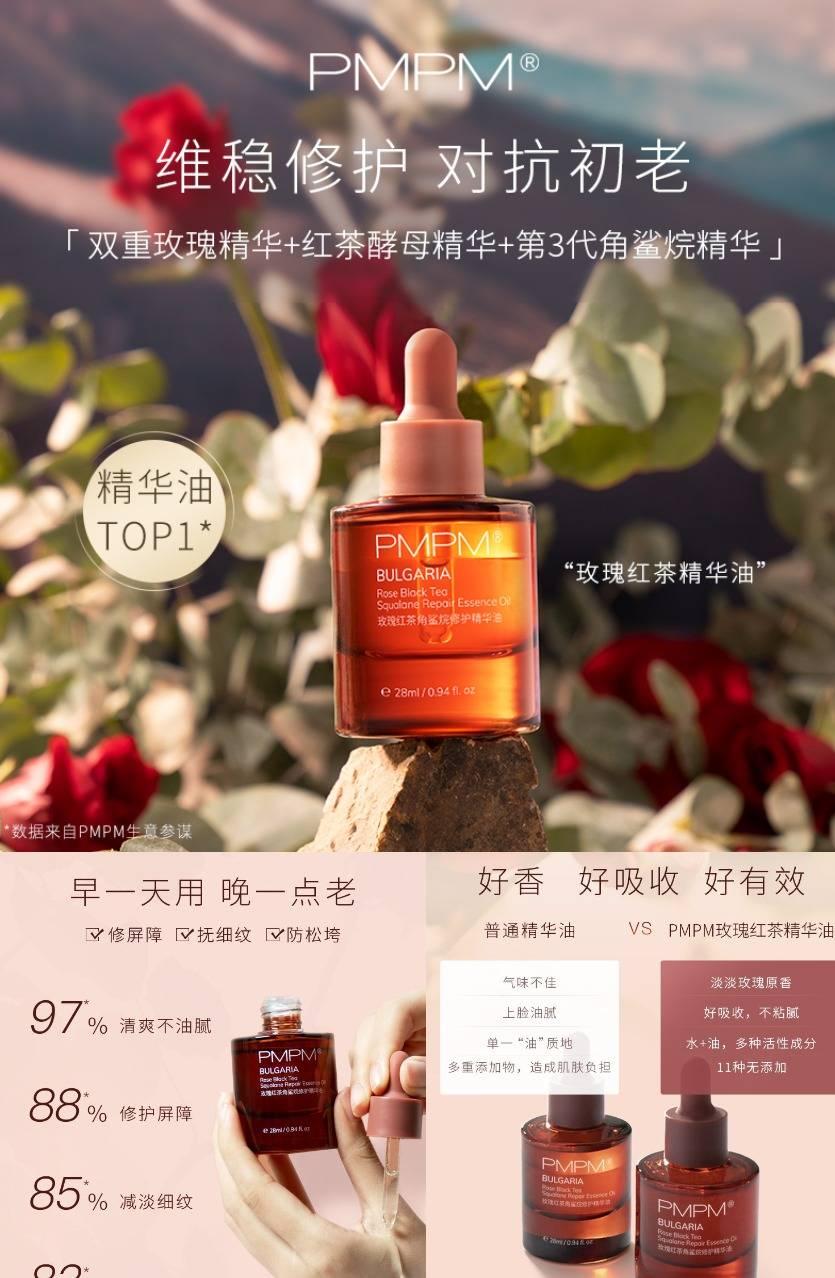【PMPM】玫瑰红茶精华油抗初老修复精华价格/报价_券后149.9元包邮