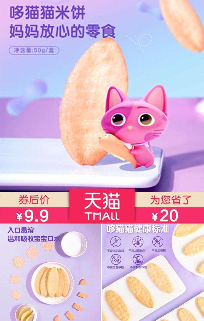 【启旭】哆猫猫宝宝辅食米饼磨牙饼干