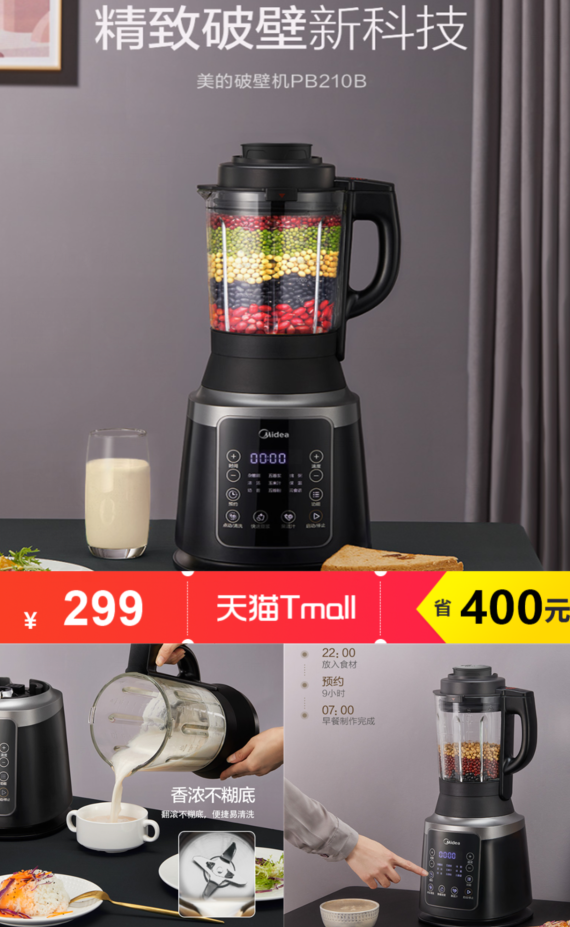 美的破壁机家用新款全自动多功能料理机价格/报价_券后299元包邮