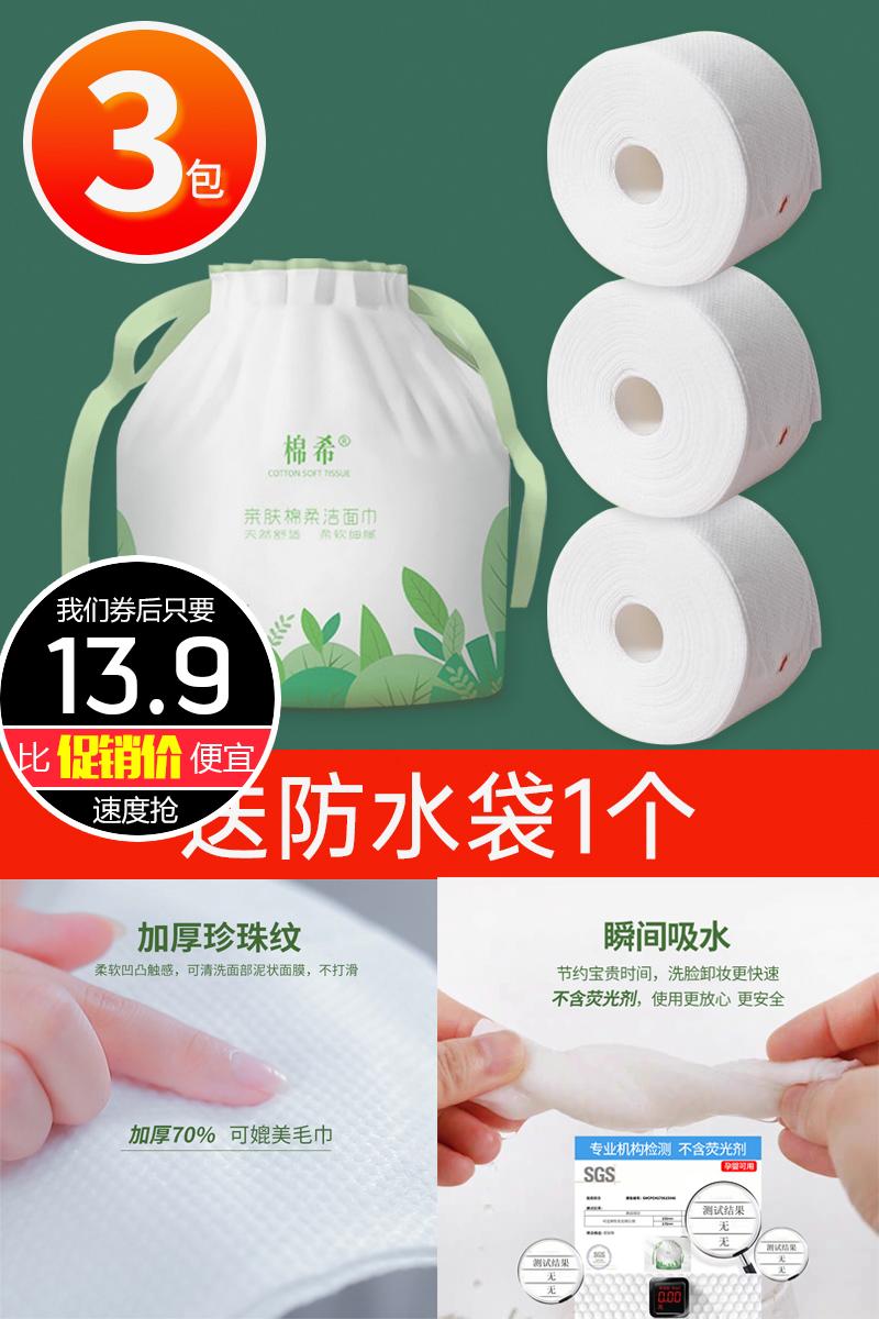 【棉希】3卷珍珠加厚洗脸巾+送防水袋