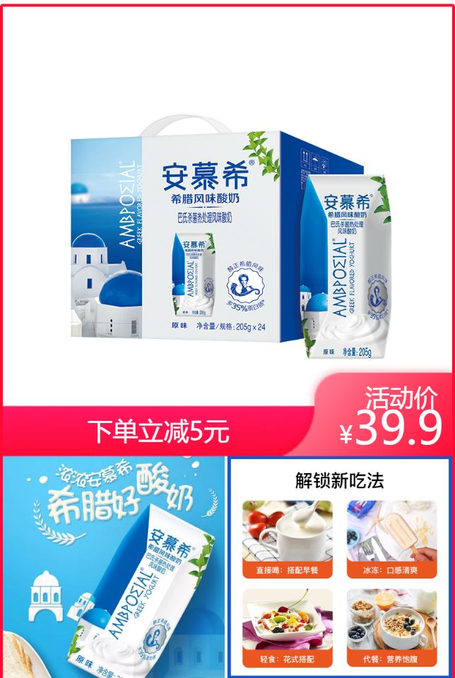【伊利】安慕希酸奶原味整箱12盒