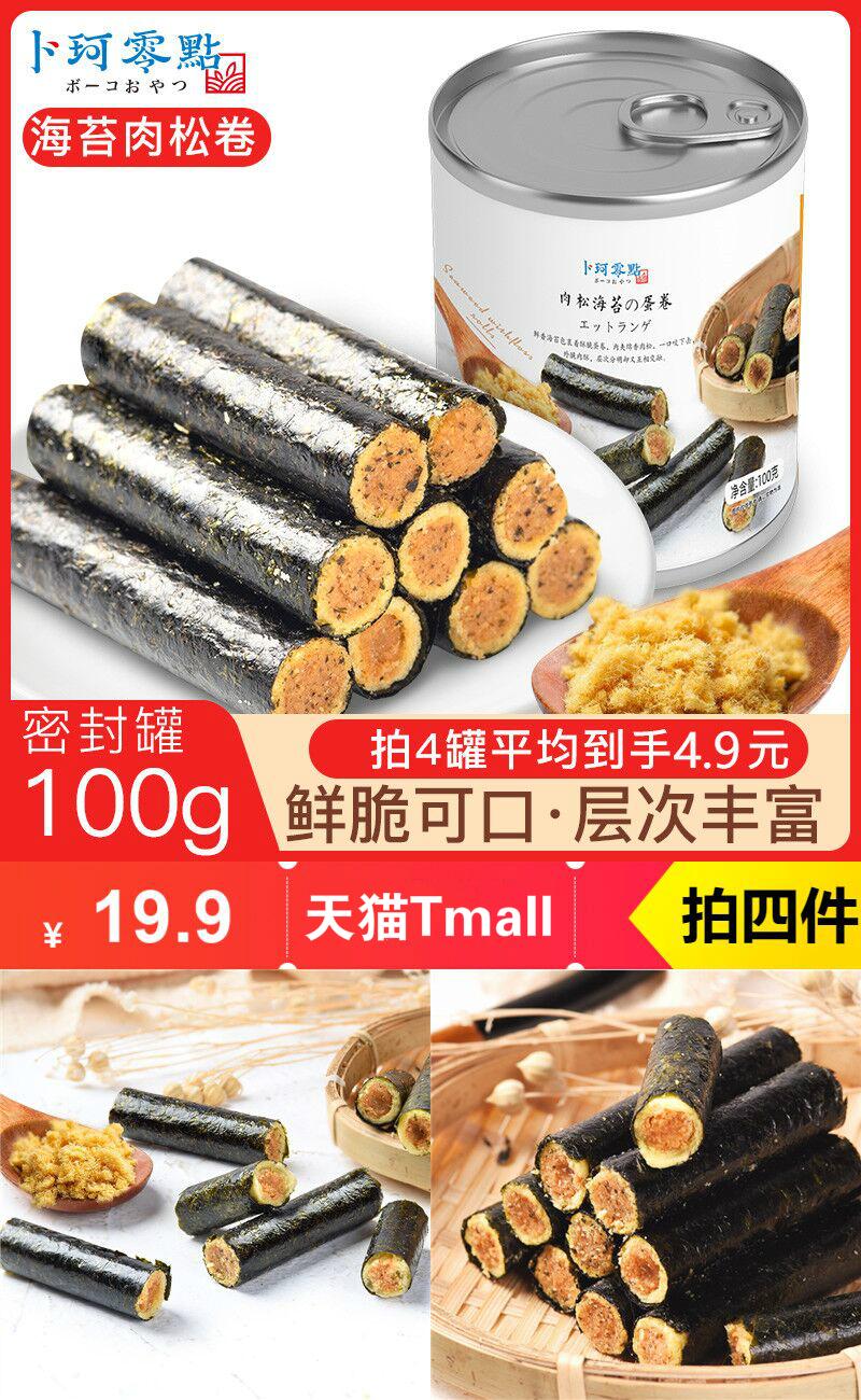【卜珂】肉松海苔卷4罐*100g