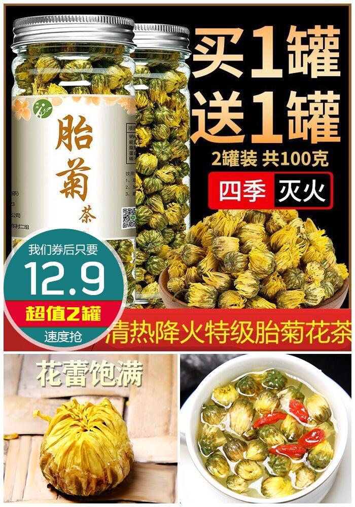 【买一送一】特级胎菊花茶共100g