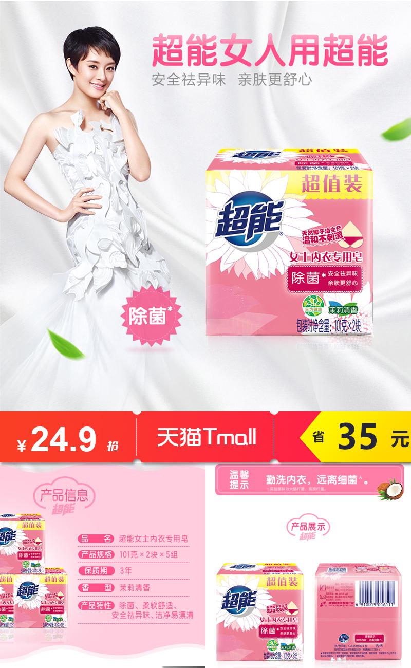 【超能】女士内衣皂超值装101g*10块