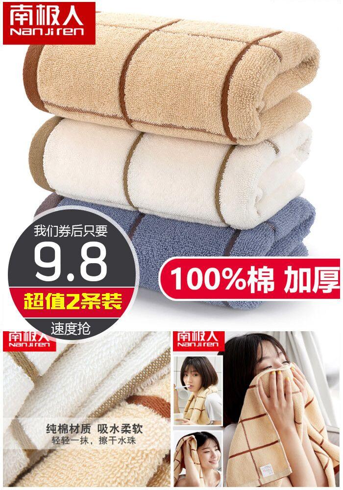 【南极人】加厚纯棉大毛巾95g/条