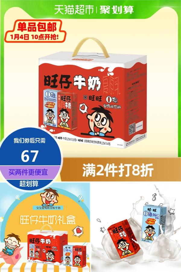【2件】【旺旺】旺仔牛奶+O泡果奶组合装
