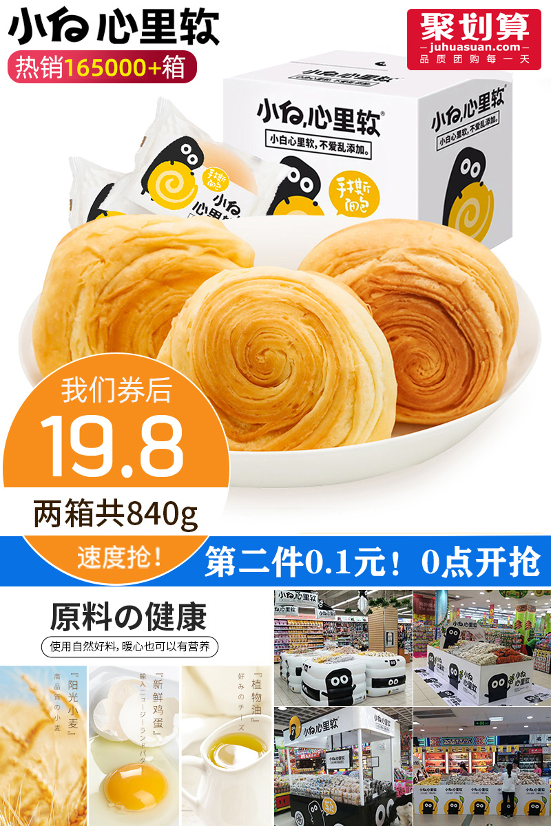 【小白心里软】手撕烘培面包420g