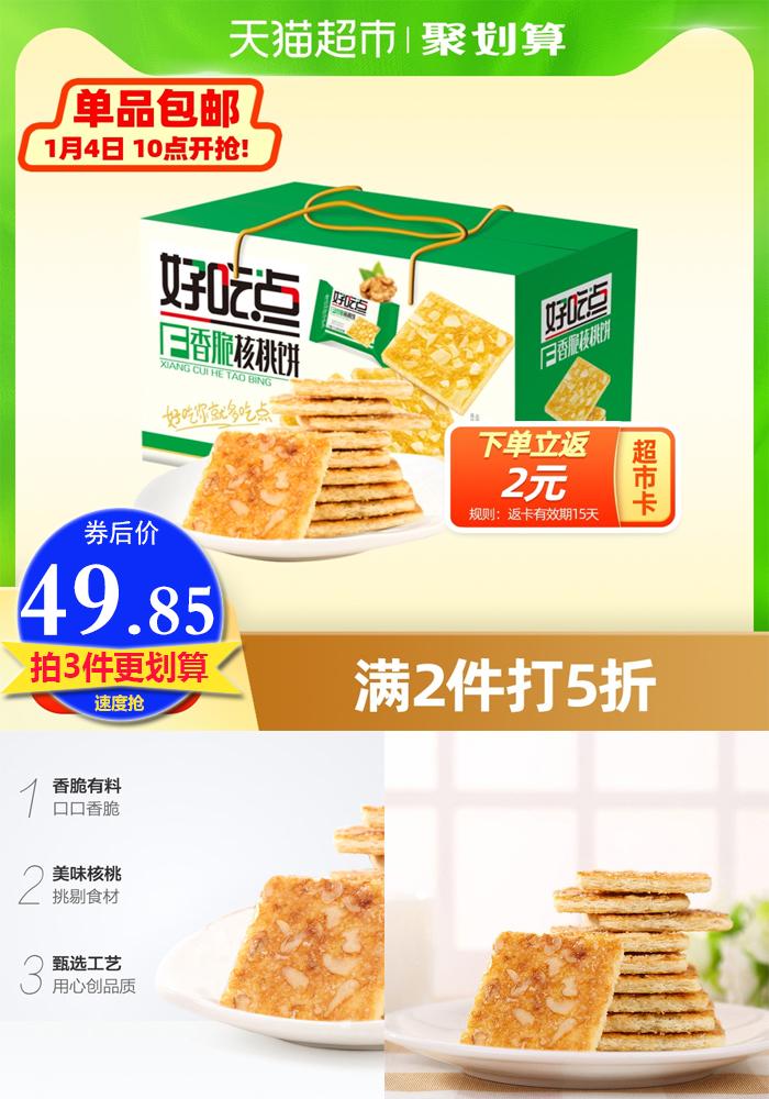 好吃点香脆核桃饼800g*3箱