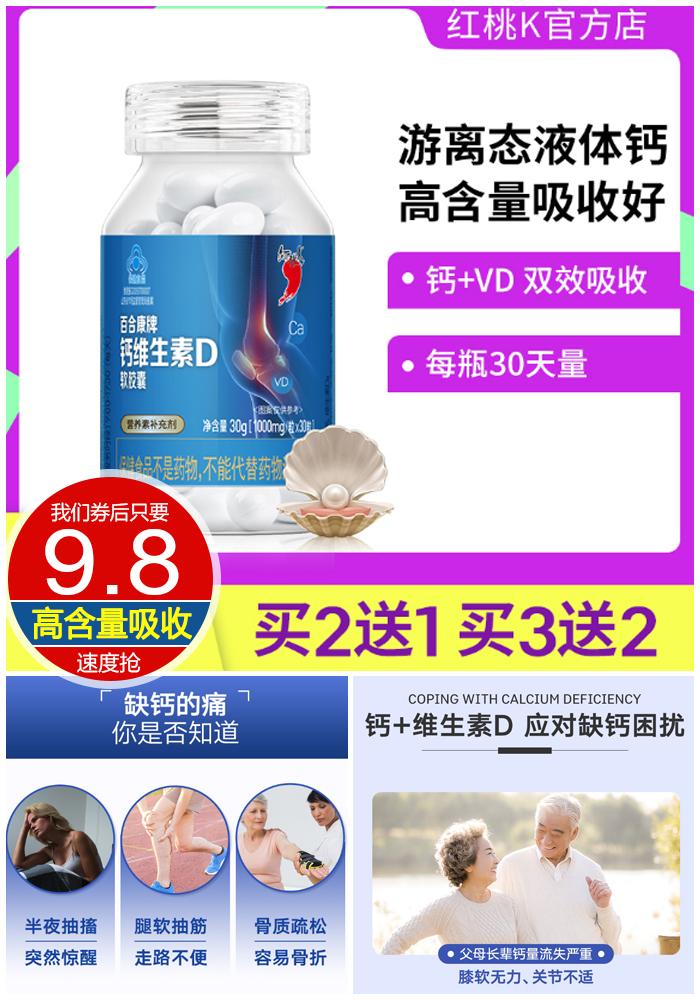 【红桃K官方】维生素D钙片碳酸钙30粒价格/优惠_券后9.8元包邮