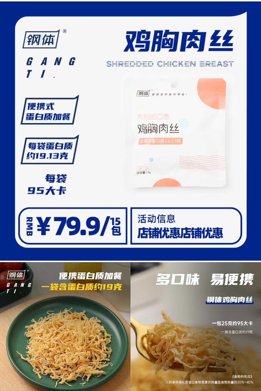钢体饱腹代餐鸡胸肉丝健身耐吃肉松价格/优惠_券后76.9元包邮