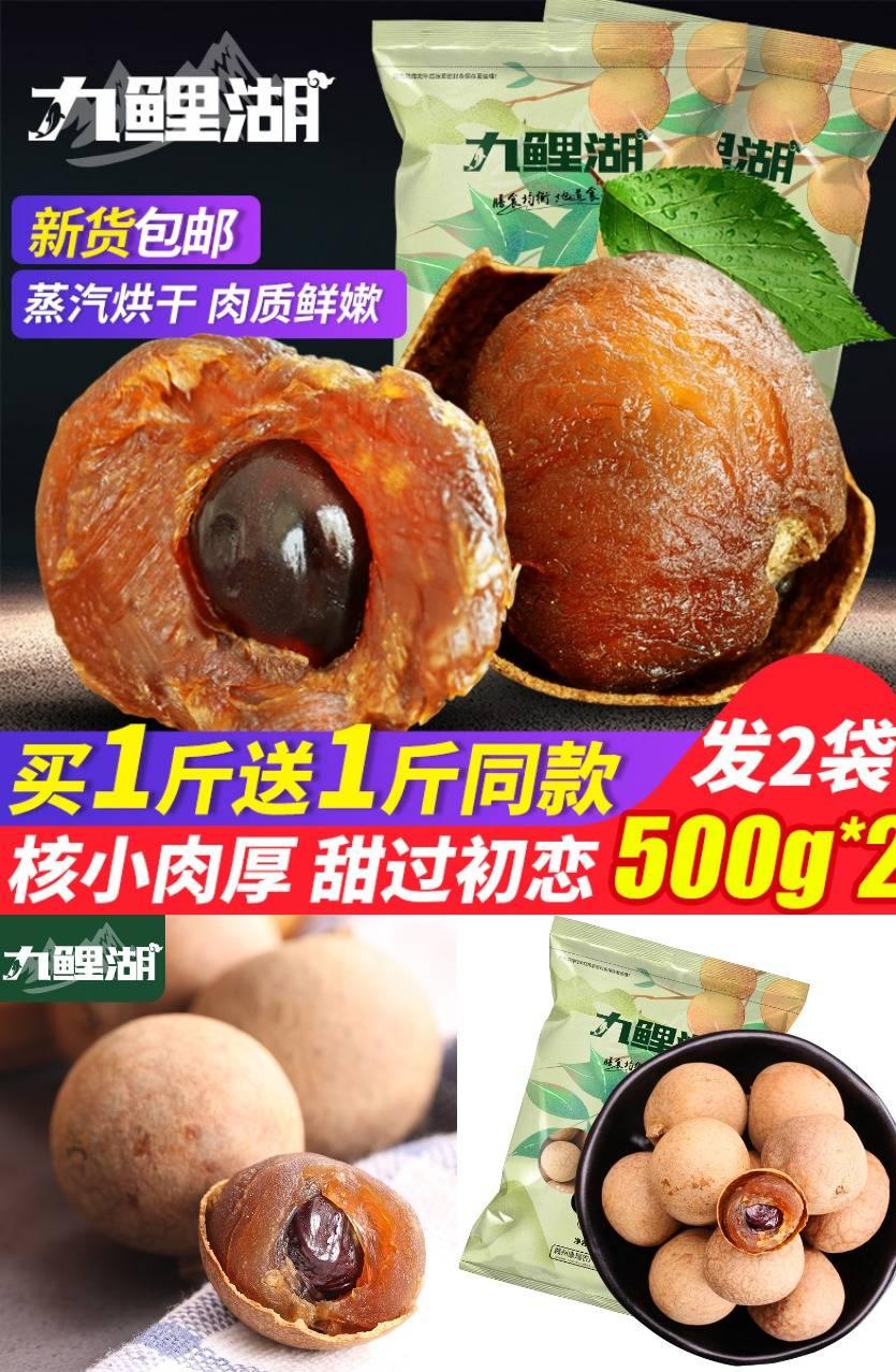 【九鲤湖】福建大果桂圆干共1000g
