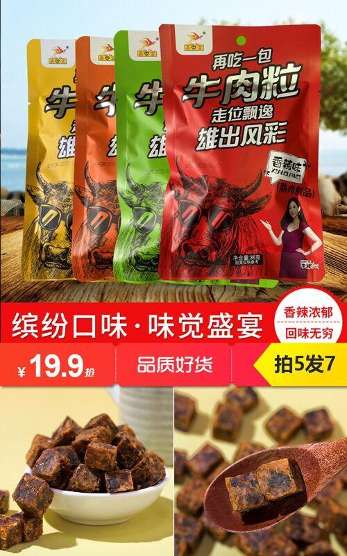 【李湘代言】冠雄嘉富多口味牛肉粒