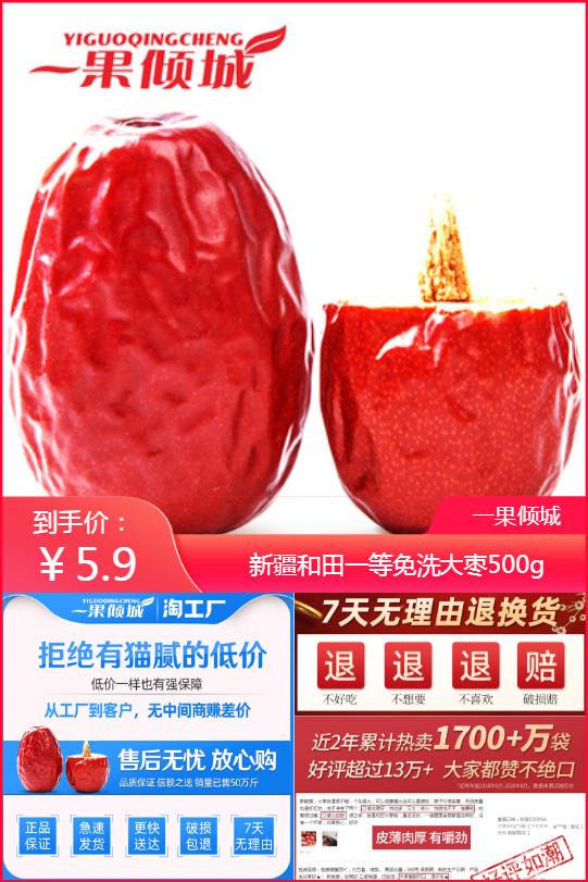 【5.9秒杀价】新疆一级大红枣500g