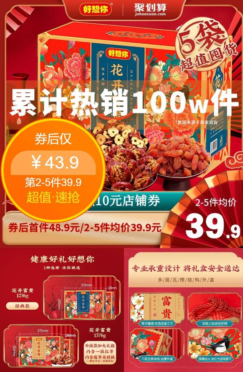 【好想你】红枣核桃年货礼盒