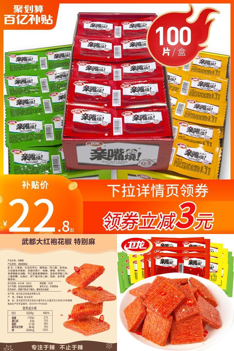 【卫龙】100片亲嘴烧辣条多口味