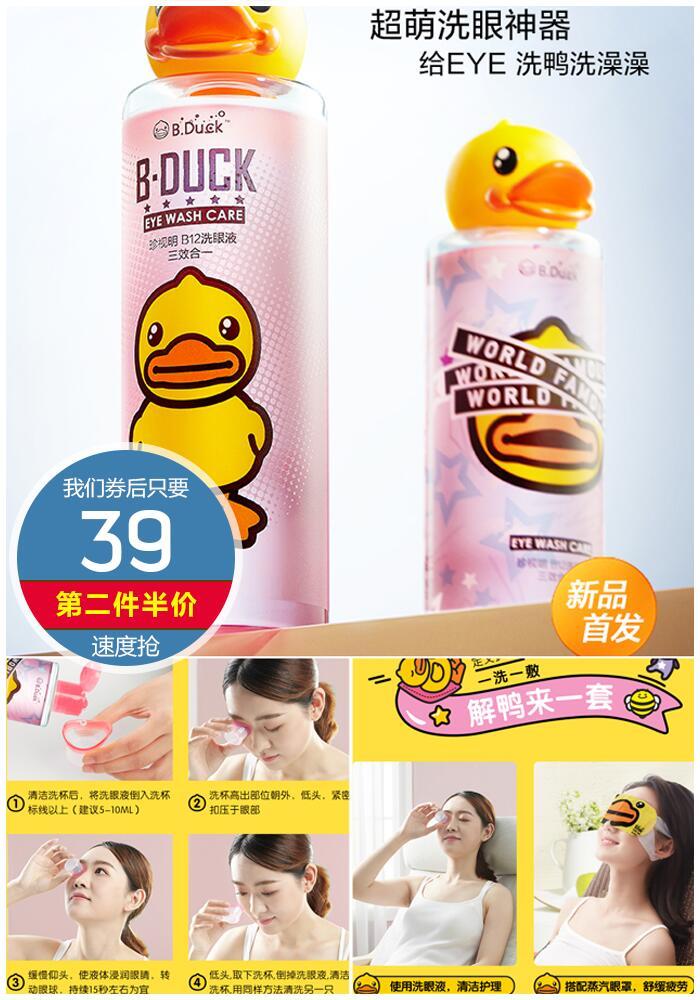 【珍视明】小黄鸭洗眼液500ml