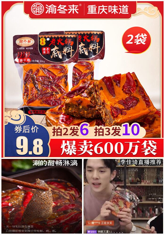 【渝冬来】牛油老火锅底料256g*2袋