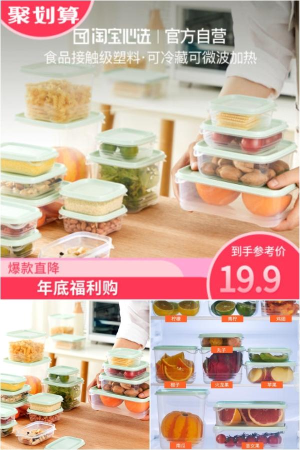 淘宝心选 冰箱专用保鲜盒10件套