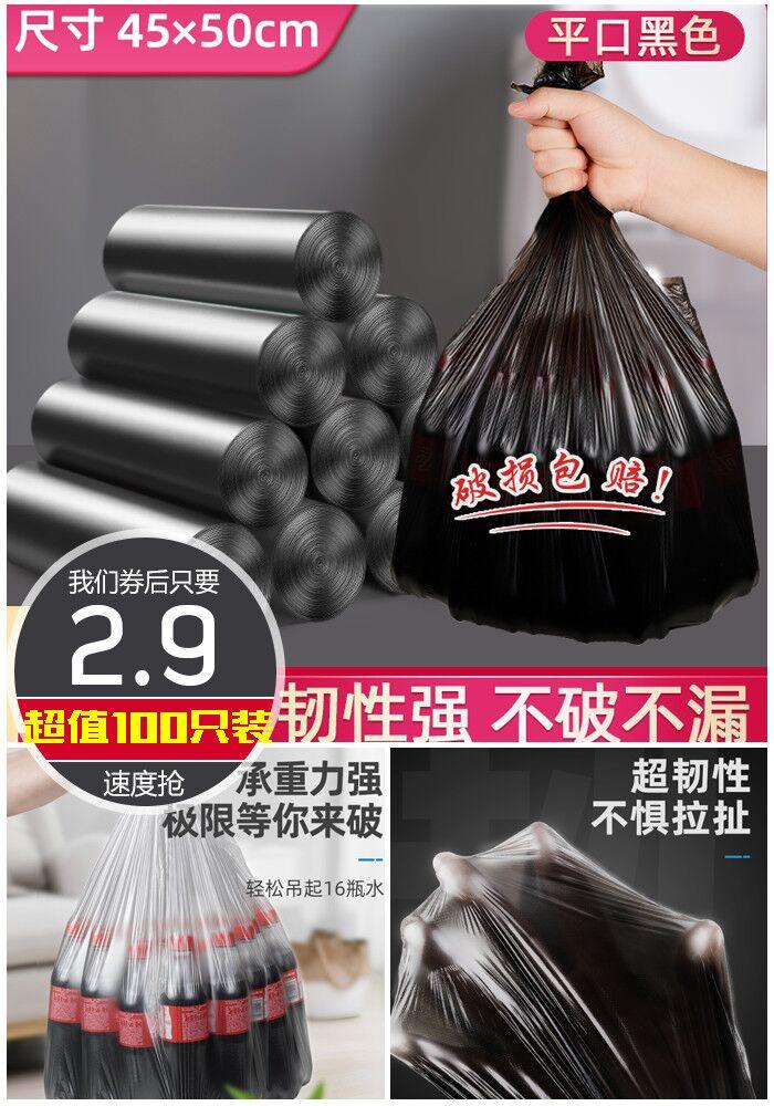 【益伟】家用加厚卷装垃圾袋价格/报价_券后1.9元包邮