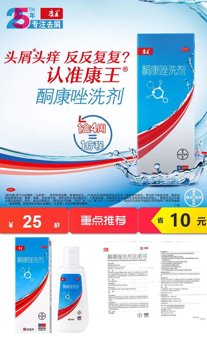 【康王】酮康唑止痒去屑洗剂50ml价格/报价_券后25元包邮
