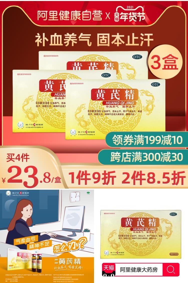 【3盒装】扬子江护佑黄芪精口服液价格/报价_券后67元包邮