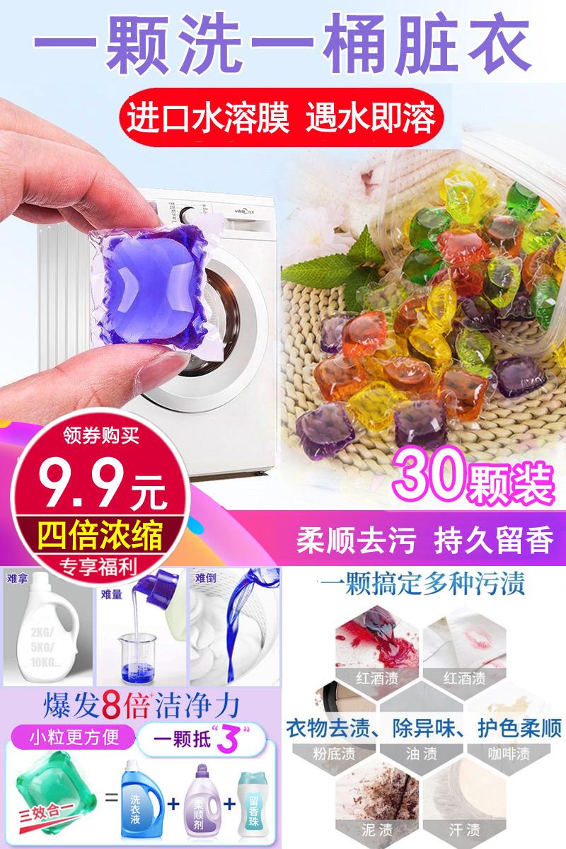 【抑菌洁净留香】浓缩洗衣液凝珠30颗价格/优惠_券后9.9元包邮