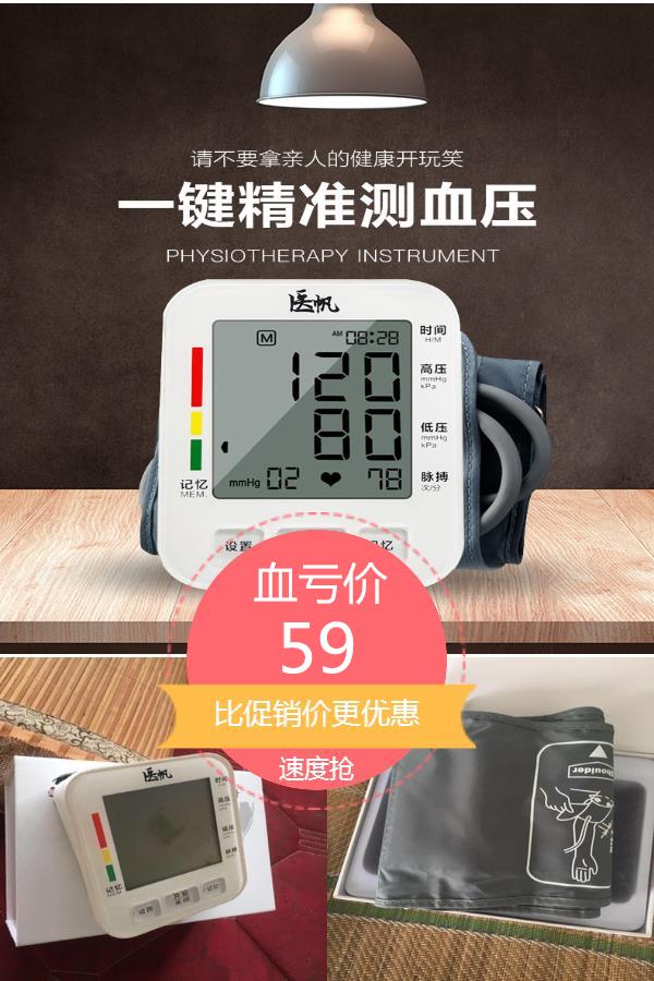 【血亏价】高端高精准臂式电子血压计