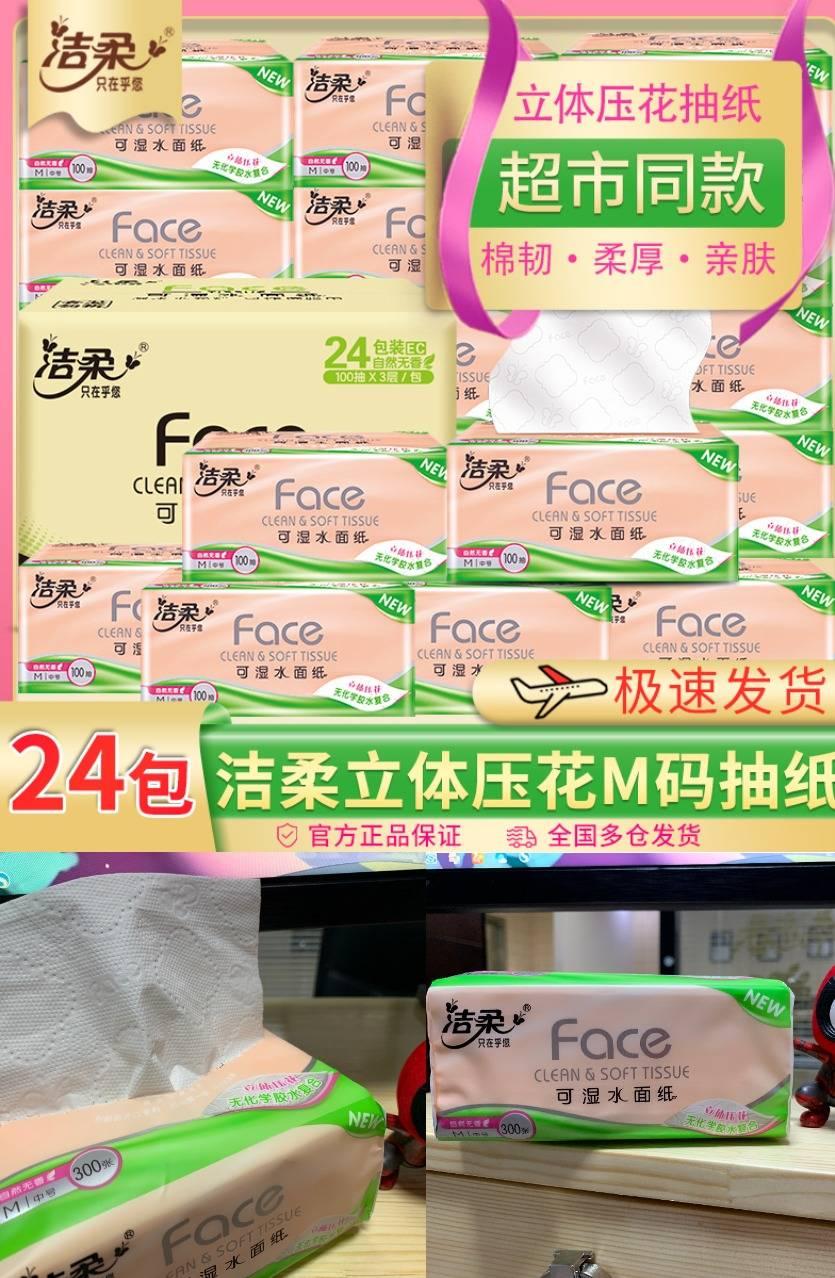 【M码整箱24包】洁柔高档抽纸压花超值价格/优惠_券后49.9元包邮