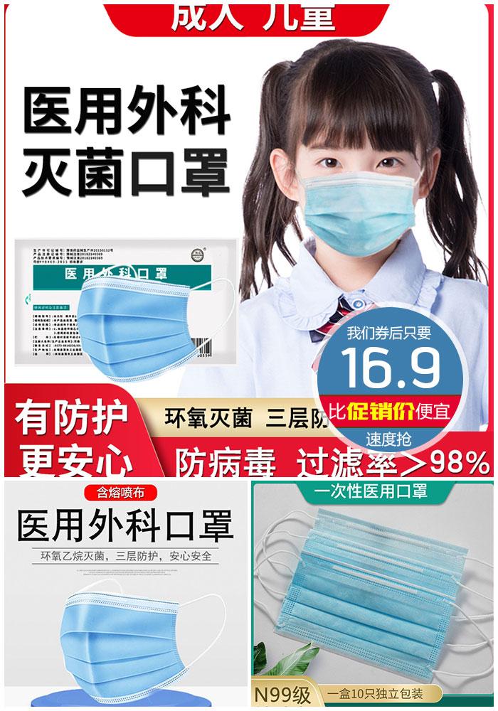 一次性儿童医疗医用外科口罩50只价格/报价_券后16.9元包邮
