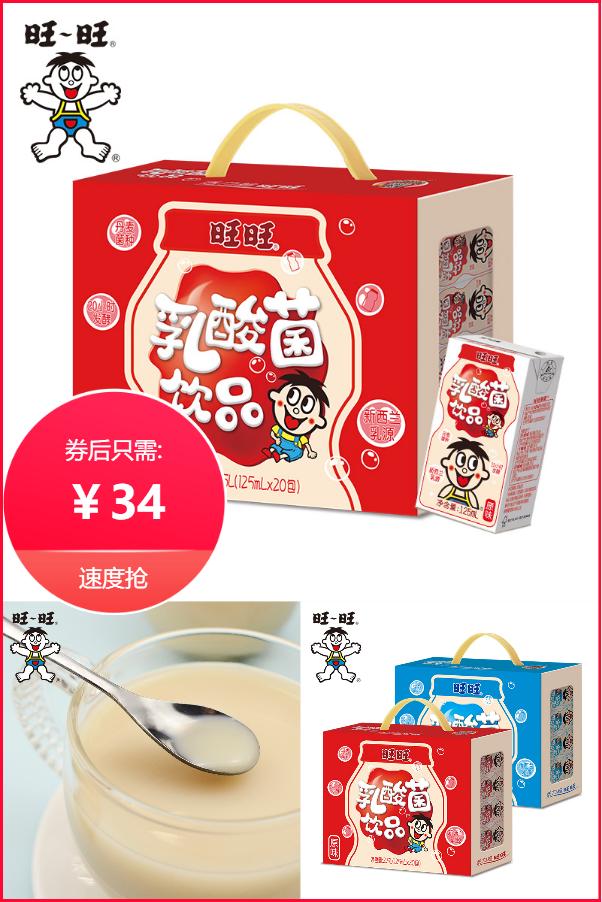 【旺旺20盒装】儿童乳酸菌早餐饮价格/报价_券后34元包邮