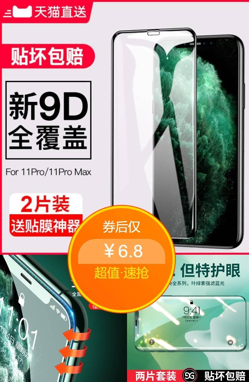 【送贴膜器】古尚古苹果钢化膜2片价格/优惠_券后6.8元包邮
