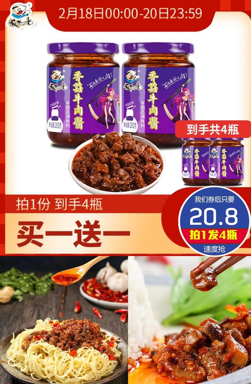 4大瓶【饭扫光】香菇牛肉酱4瓶价格/优惠_券后29.8元包邮