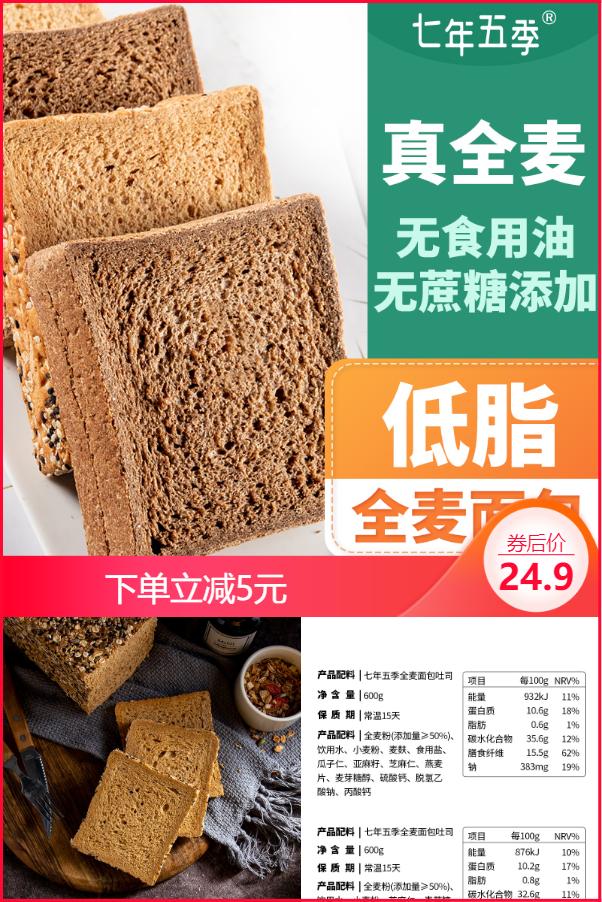 李佳棋推荐!七年五季黑麦全麦面包600g价格/优惠_券后24.9元包邮
