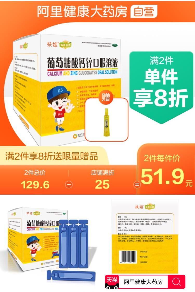 【扶娃】葡萄糖酸钙锌口服溶液36支价格/报价_券后54.8元包邮