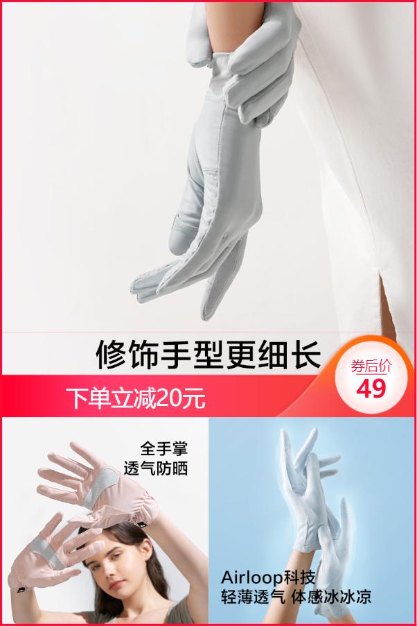 防晒遮阳手套短款防紫外线透气冰丝价格/报价_券后49元包邮